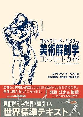 ボーンデジタルから「ゴットフリード・バメスの美術解剖学 コンプリート・ガイド」発売