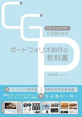 ボーンデジタル,「CGクリエイターになるためのポートフォリオ制作の教科書」発売