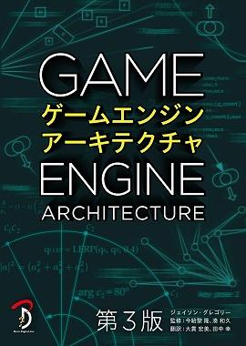 ボーンデジタル「ゲームエンジンアーキテクチャ 第3版」を12月中旬に発売