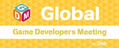 DeNA,12月17日にGDM Vol.43 Online開催。海外のモバイルトレンドがテーマ
