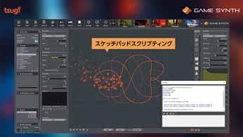 効果音作成ツール「GameSynth」がアップデート。プロシージャルオーディオがより使いやすく