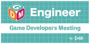DeNA,Game Developers Meeting Vol.47 Onlineを4月23日に開催